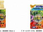 アース製薬、家庭園芸用肥料「オールスターエキヒ 液体肥料」を発売