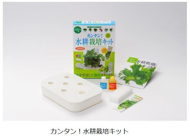 サカタのタネなど、自宅で手軽にできる水耕・植物工場キットを全国書店にて販売