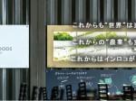 インロコ、小規模植物工場・地産地消モデルでの黒字化へ