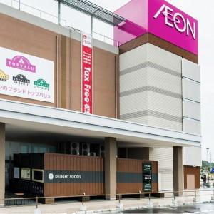 インロコ、イオンに植物工場を併設。究極の都市型農業・店産店消モデルを推進