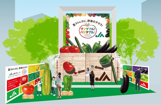 JAグループ、8月31日『野菜の日』・新宿にてリアル巨大野菜を設置