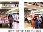 Jファーム、苫小牧市の植物工場で生産した高糖度トマトを香港で販売開始