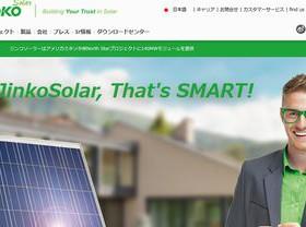 中国のジンコソーラー、日本高知県四万十分町営農型プロジェクトにEagleシリーズを提供