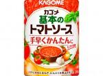 カゴメ、4月1日出荷分から家庭用トマト調味料の出荷価格を値上げ