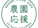 カゴメ、地域生産者と日本の消費者を通販でつなぐ新ビジネス「農園応援」をスタート