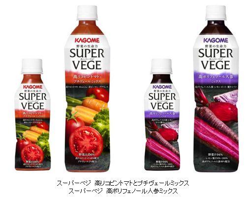 カゴメ、高リコピントマトなど機能性野菜・スーパーベジを使用した野菜ジュースを販売