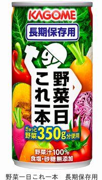 カゴメ「野菜一日これ一本 長期保存用」