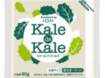 キューサイ、自社農場にて生産した国産ケール100%商品を限定販売