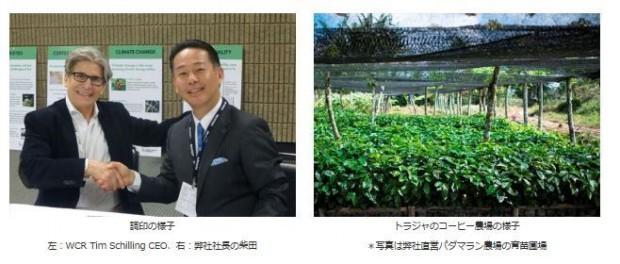 キーコーヒー、高品質なコーヒー品種発掘に向け米研究機関と共同研究を開始