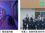 キーストーン、本州最大級の「農福連携×植物工場」が茨城県筑西市にて始動