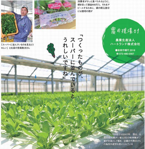 大阪府による農福連携サポート、水耕ハウス・植物工場などによる障害者雇用を推進