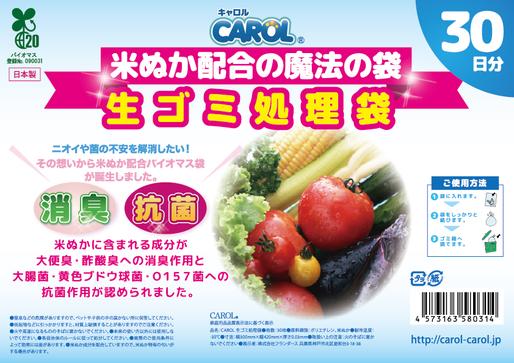 消臭&抗菌ダブル効果で生ゴミ処理に大活躍! 環境にも優しい「米ぬか配合生ゴミ処理袋」を開発