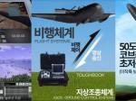 韓国とイスラエルによる共同ドローン開発がスタート。ブドウ畑などハイテク農業用ドローンなどを想定