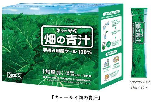 キューサイ、手摘み国産ケール100%の「キューサイ畑の青汁」を発売