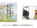 「ローソンファーム新潟のコシヒカリおにぎりセット」を関東甲信越エリアで発売