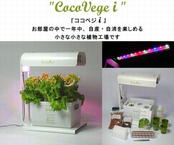 リビングファーム、LED搭載の植物工場キット『ココベジ・シリーズ』新発売
