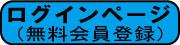 ログインページ(無料会員登録)_topside.logo