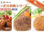 農林中金による6次化ファンド案件、玄米を利用した加工疑似肉・総菜の生産加工会社を支援