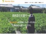 farmboxが、生産者とバイヤーのための契約取引支援サービス『MarketBox』をリリース。