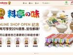 マルコメ、台湾向け越境ECサイト「丸米官方購買網」公開。クレジットカード決済・日本から最短3日で発送可能