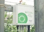 農業IoTサービス「みどりクラウド」、露地や植物工場などの大規模施設にも対応可能な高機能モデルを販売