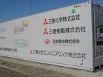 三菱化学など、太陽光パネル・蓄電池を導入したコンテナ型植物工場がカタールへ