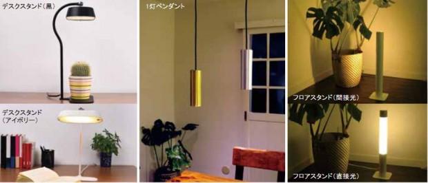 オリンピア照明、家庭用LED植物工場「灯菜アカリーナ」に続き、本格的なインテリア照明を販売開始