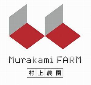 植物工場によるスプラウト・機能性野菜の村上農園が新たな企業ロゴマークを作成