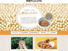 """日本の伝統食品""""納豆""""や""""納豆菌""""の健康価値を啓発。おかめ「納豆サイエンスラボ」設立"""