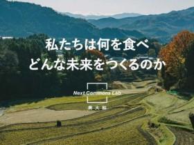 ロート製薬、奈良県奥大和地域にて食分野における起業家を誘致。10の新規事業、最大20名の起業家を選定