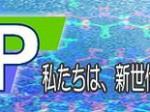 豊田通商、粉末など製造販売の日本ハイドロパウテックへ資本参加