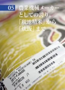 農機具のクボタ関連企業、新潟コシヒカリなどを海外市場へ輸出開始