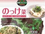 エスビー食品、「和風ベビーリーフ のっけ菜 赤からし菜・春菊・水菜の幼葉ミックス」など発売