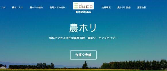 Educo、農家と農業をしてみたい人のマッチングサービス「農ホリ」を開始