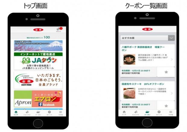 NTTデータとアイリッジ、JA全農のスマホ向けアプリを構築