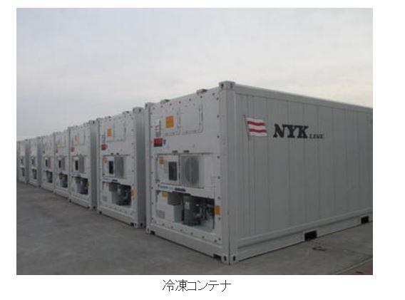 日本郵船が冷凍コンテナ5,500本を新規調達。TPPによる需要拡大・植物工場野菜による海外輸出も狙う
