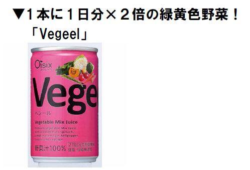 安全食品宅配のオイシックス、オリジナル野菜ジュース「Vegeel」をエキナカの次世代自販機で販売