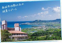 沖縄ユインチホテル、天然ガスを利用したコージェネ設備を建設