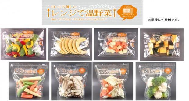 ベルグリーンワイズ、高鮮度保持袋のオーラパック「レンジで温野菜」などを発売
