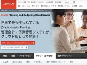 力の源HDに日本オラクルの予算管理クラウド「Oracle Planning and Budgeting Cloud Service」が採用