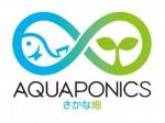 おうち菜園、日本初の野菜と魚を育てる循環農業「アクアポニックス」の学校が開校