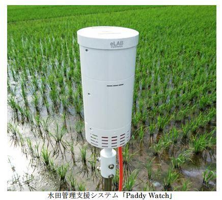 大和リース、稲作農業生産者向け水田管理支援システムのレンタル開始