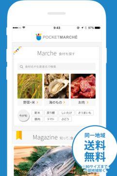 農家・漁師から直接買える、直接話せる。スマホアプリ「ポケットマルシェ」スタート!