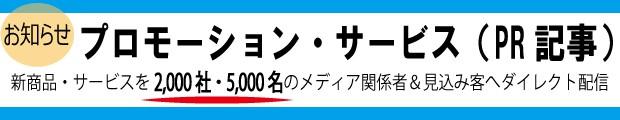 プロモーション・サービス 商品PR記事 バナー