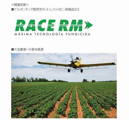 住友商事が大豆などの農業用殺菌剤「メトミノストロビン」事業権を買収