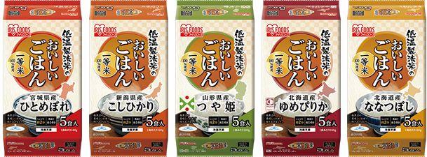 アイリスオーヤマ、独自技術の「低温製法」パックご飯の商品ラインアップ拡充