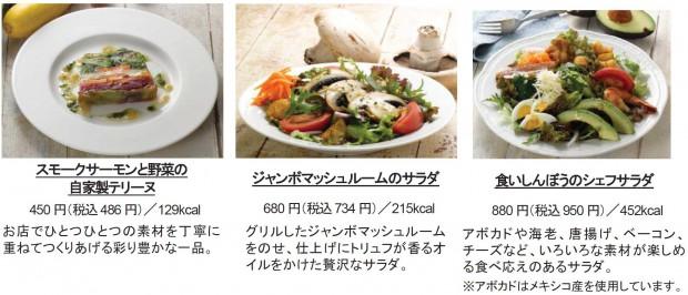 ロイヤルホスト、サラダに使用するフレッシュ野菜を全店で100%国産化