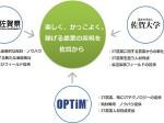オプティムが佐賀県・佐賀大と連携、ドローン・IoT技術の融合により世界No.1のIT農業を実現