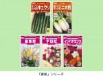 サカタのタネ、絵袋種子「実咲」シリーズからキュウリやキンギョソウなど5点を発売