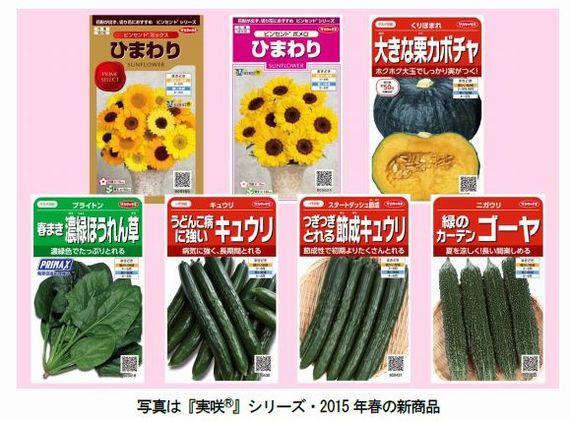 サカタのタネ、絵袋「実咲」シリーズ・2015年春の新商品を発売